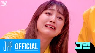 """Download TWICE REALITY """"TIME TO TWICE"""" TWICE and the Chocolate Factory EP.02"""