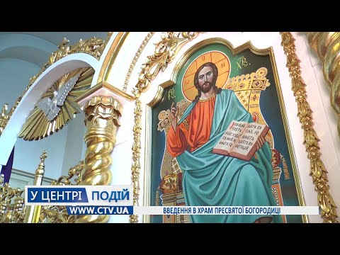 Телеканал C-TV: Введення в храм Пресвятої Богородиці
