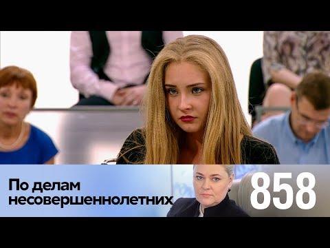 По делам несовершеннолетних   Выпуск 858