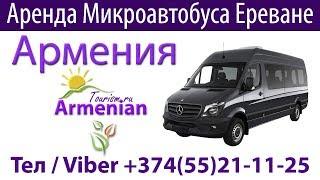 видео аренда микроавтобуса с водителем