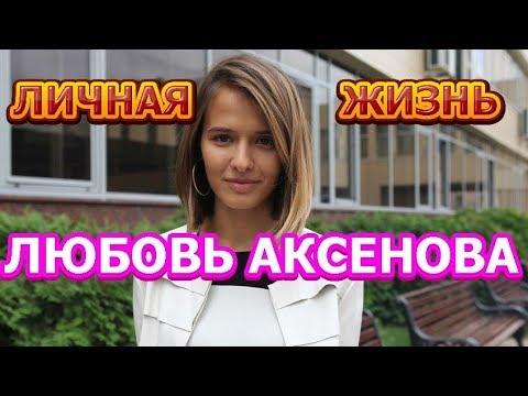 Любовь Аксенова - биография, личная жизнь, муж, дети. Актриса сериала Мажор 3 сезон