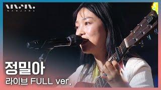 정밀아 Jeongmilla ; LIVE 풀버전_문화콘서…