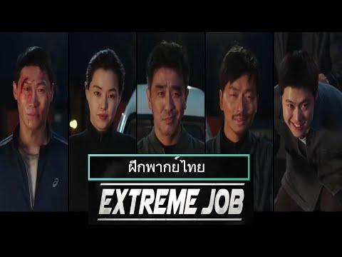 Extreme Job (ตัวอย่างหนัง) - [ฝึกพากย์ไทย]