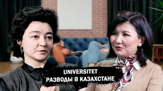 UNIVERSITET - Разводы в Казахстане: Родственники, Боль, Дети