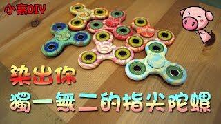 [小高DIY] 用水染法 水轉印出你獨一無二的指尖陀螺 Fidget Toy Finger Spinner