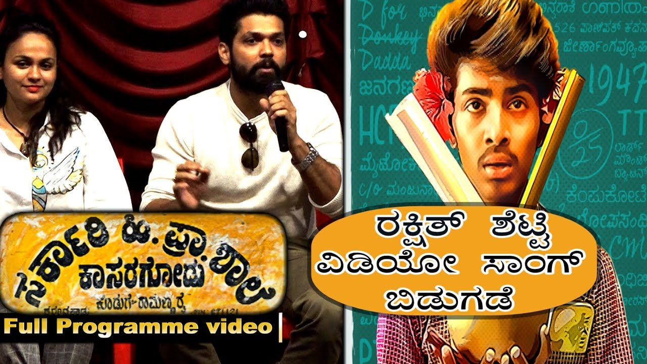Rakshit Shetty in Dadda Song Release |Sarkari Hi  Pra  Shaale, Kasaragodu |  Rishab Shetty | Vasuki |