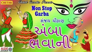 Amba Bhavani | Sanjay Chauhan Hit Bhajan | Ambe Maa Aarti & Garba | Gujarati Audio Jukebox 2018