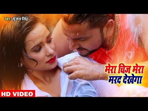 Gunjan Singh का सबसे Superhit Video Song    मेरा मरद देखेगा