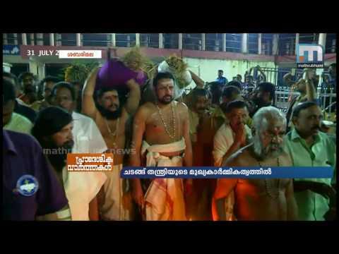 Niraputhari Festival Celebrated In Sabarimala | Mathrubhumi News