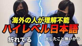 海外の人には理解不能な日本語あるある「骨折れたわ」#Shorts