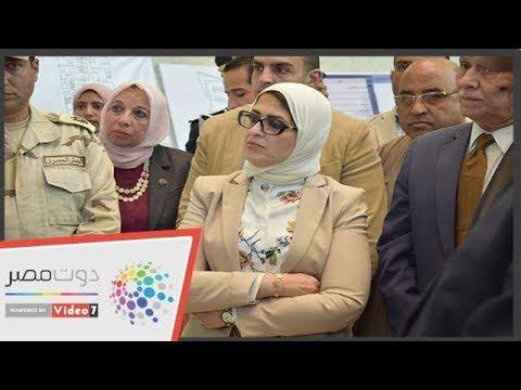 وزيرة الصحة: الأقصر عاصمة الطب في جنوب مصر  - 19:54-2019 / 2 / 17