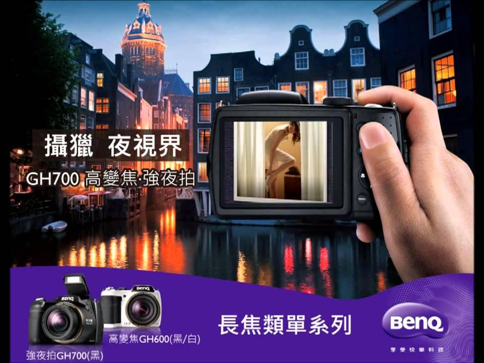 BenQ長焦類單眼GH700廣播廣告-狗仔篇 BenQ 數位相機 - YouTube