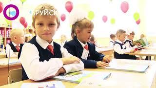 С новосельем! В Бобруйске в День знаний открылась умная школа.
