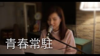 """青春常駐-張敬軒"" 譚嘉儀 Cover"