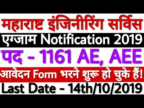 Maharashtra Engineering Services MPSC Engineering Services 2019 Notification