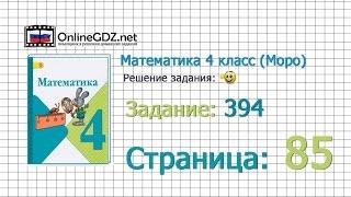 Страница 85 Задание 394 – Математика 4 класс (Моро) Часть 1