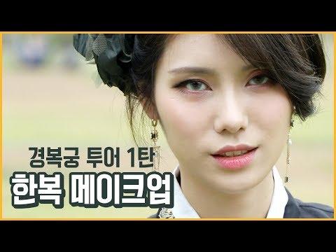 조선시대 암살단 두목되는 법 한복 메이크업 튜토리얼/경복궁 투어/Hanbok Makeup/GyeongBok Palace tour/KKONGJI