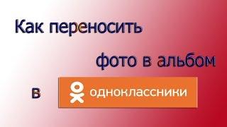 Как переносить фото в фотоальбом в Одноклассниках