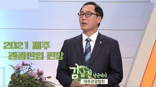 탐나는 대담 [2020 제주 관광산업 전망] KBS제주…