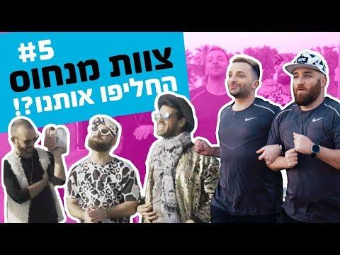 לאון ויואב שורפים קלוריות: החיקוי הכי מצחיק שראינו!