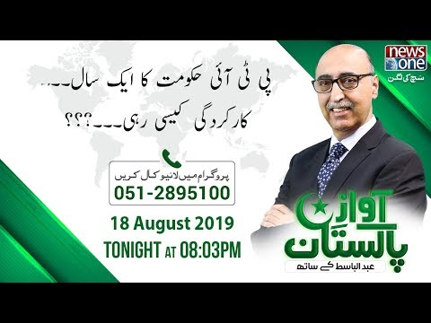 Awaz e Pakistan | 18-August-2019 | PTI Hukumat Ka 1 Saal... Karkardagi Kesi Rahi..