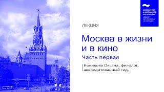 Москва в жизни и  в кино. Часть 1 (17/05/2019)