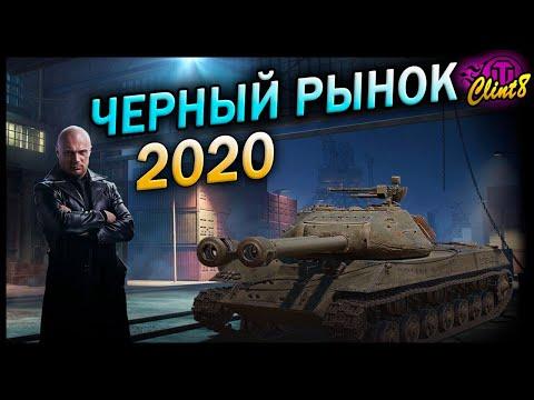 Черный рынок 2020. Лот 14. Финал | [World of Tanks]