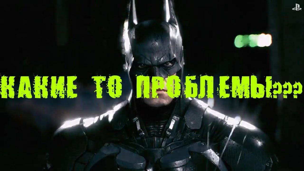 Arkham asylum программа для batman