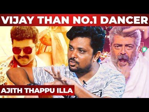 Ajith ஆடுறது ஒரு Dance-ஏ இல்லையா? - Dance Master Sheriff Blasts Critics   WV 97