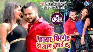 भोजपुरी का नया सबसे हिट वीडियो सांग 2020 | Fire Brigade Se Aag Butai Da | Amod Singh Dilwale