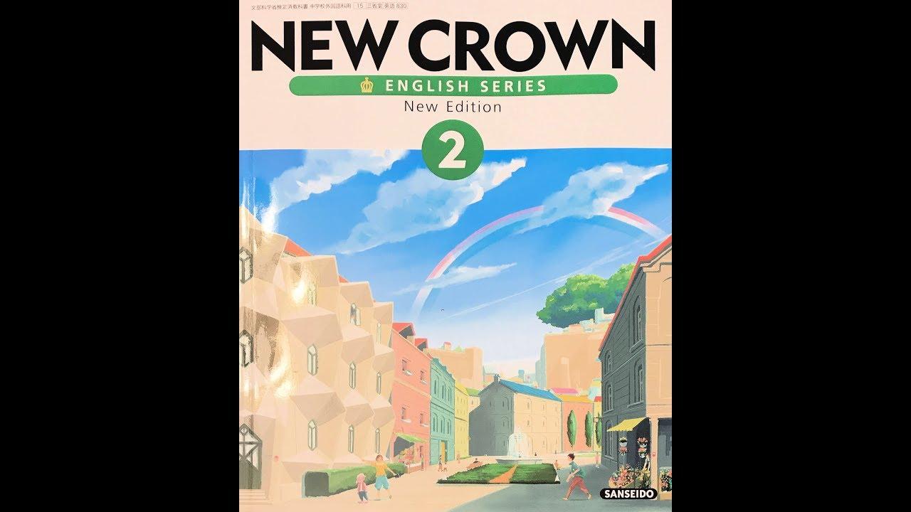 ニュー クラウン 2 レッスン 3