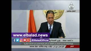 وزير الصحة يكشف تفاصيل قضية الأعضاء البشرية .. فيديو