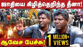 Poisoning and dying rather than living in a community like this! Turbulent Sai Dheena | Cineulagam
