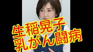 内容 生稲晃子 5度の手術!初めて明かす乳がん闘病4年8カ月 -----------...