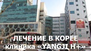 видео лечение в корее южной