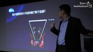 4K DLP來臨! BenQ W11000香港發佈會
