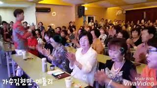 가수김현민-메들리-신협노래자랑축하