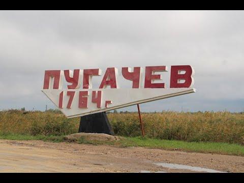 Пугачев Город Без Дорог