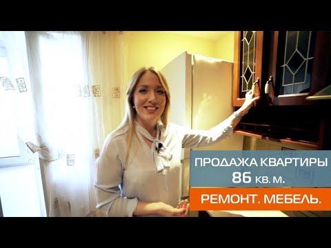 Продажа 3-х комнатной квартиры в новом доме, с ремонтом и мебелью. Ярославль, Дзержинский район.