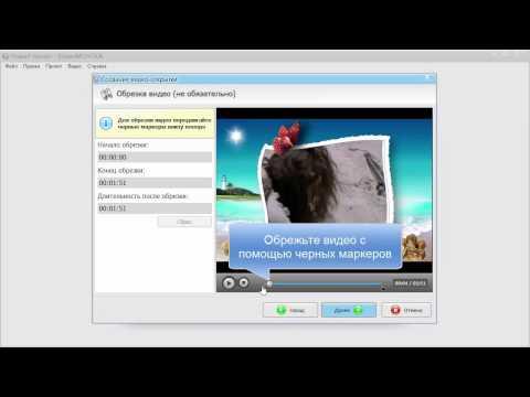 Как сделать видео поздравление