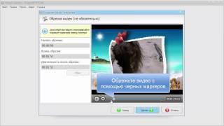 Как сделать видео поздравление(Представляем вашему вниманию подробную инструкцию, как сделать видео поздравление в программе