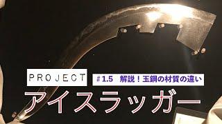 【PROJECT アイスラッガー】 守り刀 アイスラッガーモデル! 世界中どこを探しても見当たらないであろうこのプロジェクト。 せっかくなので当...