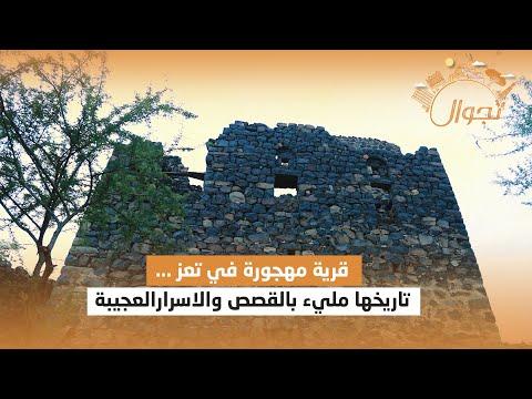 قرية مهجورة في تعز  .. تاريخها مليء بالقصص والاسرار العجيبة | تجوال