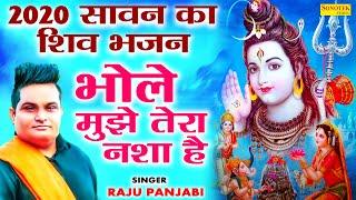 2020 का सावन का शिव भजन | भोले मुझे तेरा नशा है | Raju Punjabi |  New Shiv Bhole Bhajan 2020
