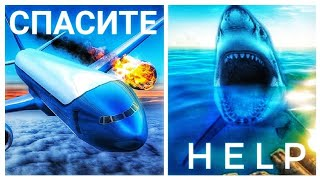 HELP! КАТАСТРОФА! АКУЛЫ! авиакатастрофа выживание на плоту крафт ОНЛАЙН ИГРЫ СУПЕР КЛАСС | ИГРАВОЗ