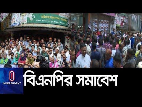 খালেদা জিয়ার মুক্তির দাবিতে বিএনপির সমাবেশ ।। BNP।। Politics