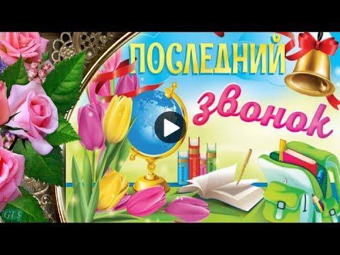 ПОСЛЕДНИЙ ЗВОНОК СУПЕР поздравление с последним ЗВОНКОМ Красивые видео открытки Заказать слайдшоу