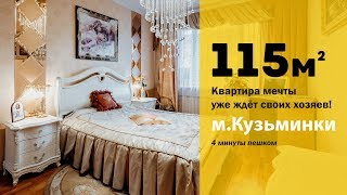 Обзор 3-х Комнатной Квартиры, Дизайн Интерьера 115 м2 | РИЭЛТОР МОСКВА | МЕТРО  КУЗЬМИНКИ(, 2017-09-16T21:34:57.000Z)