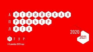 Чемпионат Англии АПЛ Обзор 11 тура 5 декабря 2020 года
