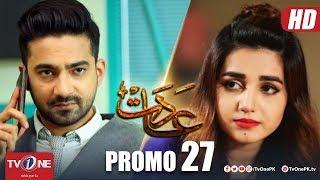 Aadat | Episode 27 Promo | TV One Drama